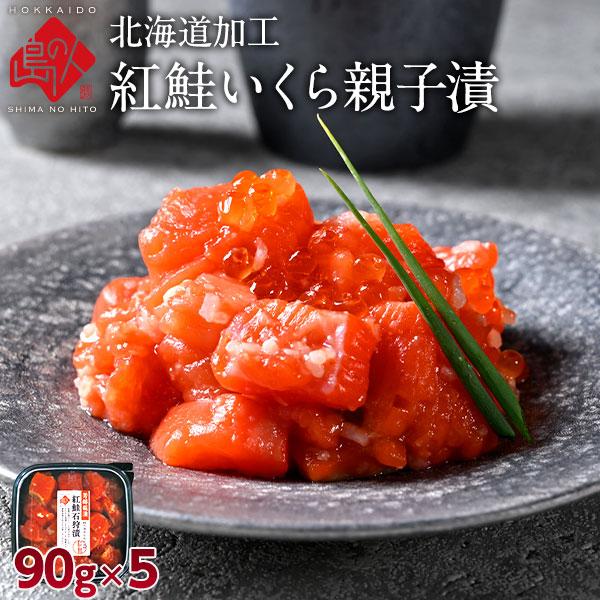 島の人 生珍味シリーズ 「紅鮭いくら親子漬 450g」
