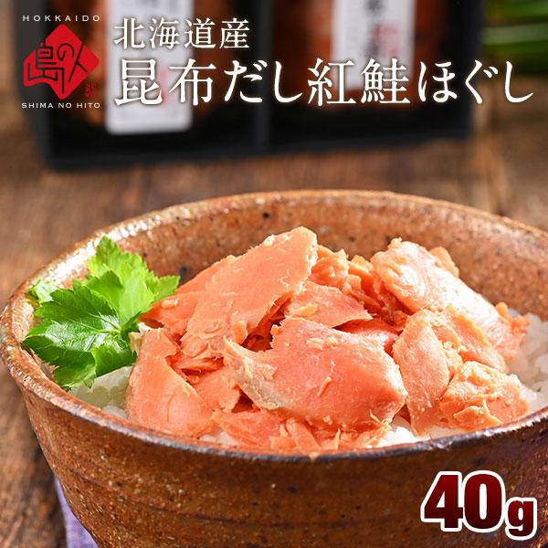 食べやすく 便利な鮭ほぐし 島の人 生珍味シリーズ 紅鮭ほぐし 40g 北海道 グルメ 激安挑戦中 ご飯のお供 スーパーセール さけ 珍味 海鮮 ギフト 鮭 サケ