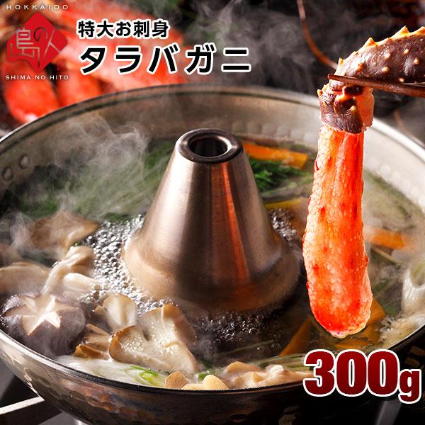 特大お刺身生タラバガニ 300g【2個以上の購入で送料無料】