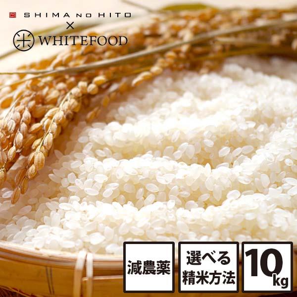 令和元年度新米 ホワイトライス 特A 北海道産 ななつぼし 10kg (選べる精米方法)