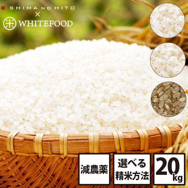 【令和元年度産】北海道産 減農薬 ゆめぴりか 20kg
