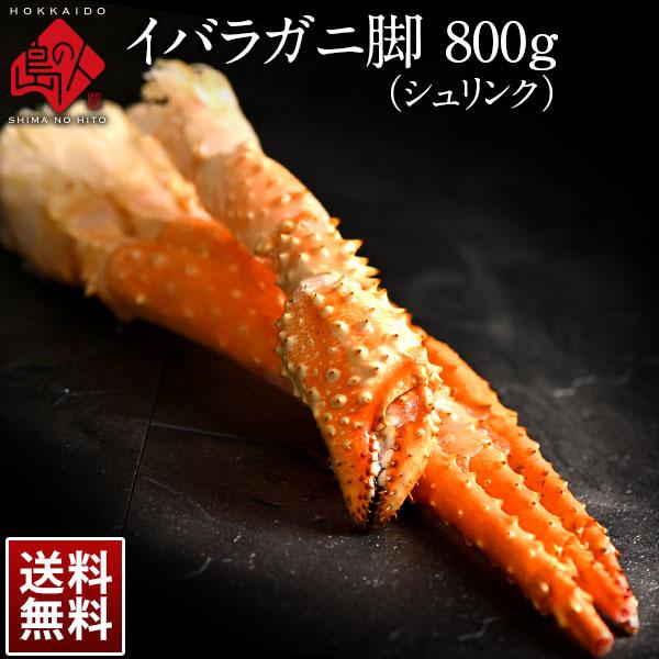 イバラガニシュリンク 800g 【送料無料】