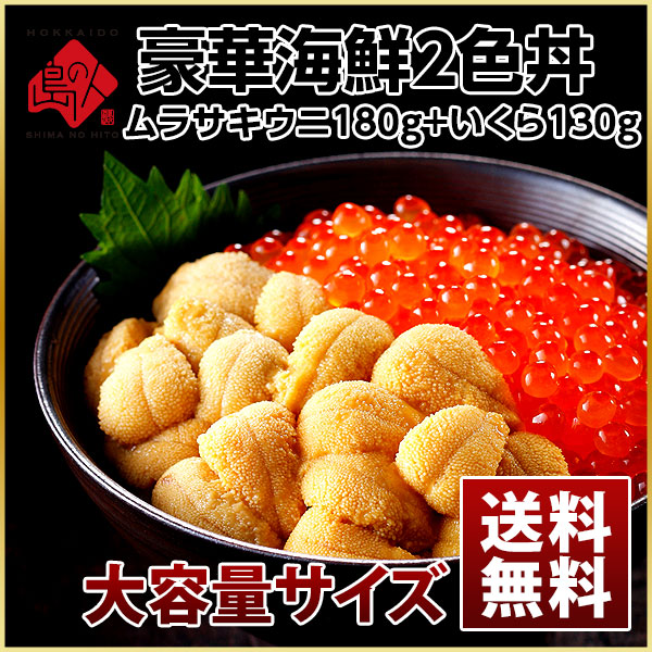 As salmon ROE Bowl set raw nudus 90 g + seaweed and salmon ROE 70 g 1 to 2 servings Hokkaido gift sweets gift students as raw as much as Hokkaido