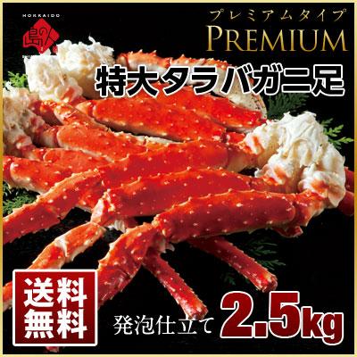 プレミアムタラバガニ足 2.5kg (3~4人前)【送料無料】超特大ジューシー♪年末お届け可能!まとめ買いがお得です。極太で身入りも抜群!ご家族で楽しめます。冷凍 カニ かに 蟹 たらば蟹 タラバ カニ脚 カニ 足 北海道 グルメ 食品 景品 贈り物 年末 正月