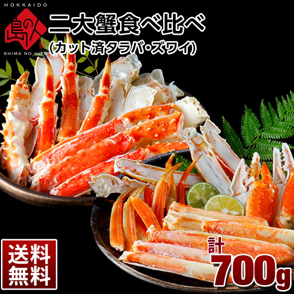 カット済み 二大蟹(タラバ+ズワイ)食べ比べセット700g  (発泡ケース入り)