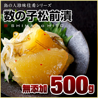 Matsumaezuke-free (with child) × 500 g profit ass tangle with preservatives, chemical flavoring additive-free Hokkaido processing herring Matsumae Zuke Hokkaido souvenirs can be ordered year 2015 gifts giveaway