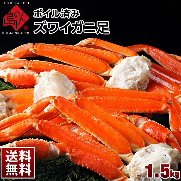 【送料無料】本ズワイガニ 足 1.5kg(発泡ケース入)たっぷり楽しむご自宅用