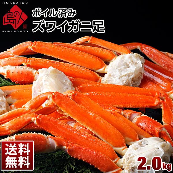 【送料無料】特大 本 ズワイガニ 足 2.0kg (発泡ケース入) 身入り良し失敗しないカニはコレ!