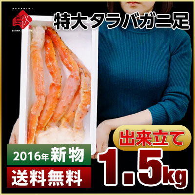Red King Crab Legs 1.8kg