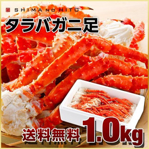 With the Peel for the Hokkaido processing crab legs 1.0 kg 2 servings about happy crab recipe! Hokkaido gift request senior citizen's day 2015 gifts giveaway