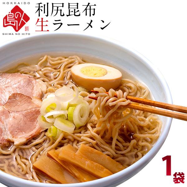 利尻昆布ラーメン塩味1食分※スープ付 麺もスープも利尻昆布仕立て!