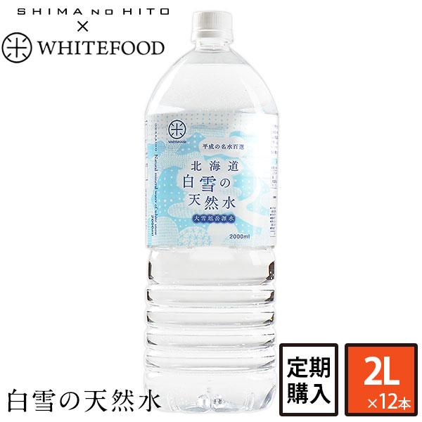 【定期購入】北海道 白雪の天然水 2L×12本