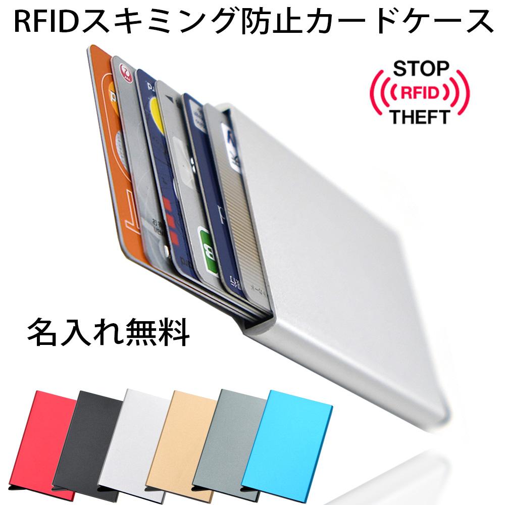 名入れ無料 スキミング防止カードケース 送料無料 カードケース 人気アルミ スキミング防止 RFID メンズ レディース 薄型 スライド式 本店 ck-601 磁気防止 刻印無料 ユニセックスカードケース名入れ無料 アルミ製 クレジットカード 記念日 カードホルダー ネーム入れ無料