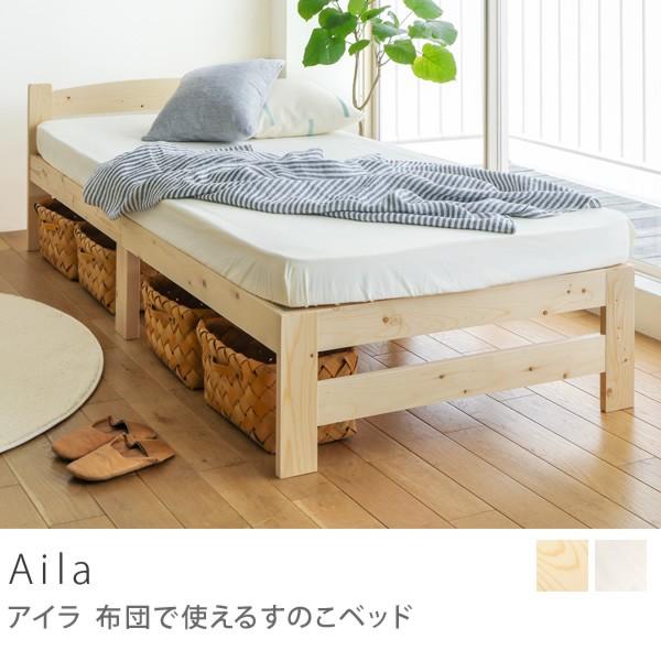 布団 使える すのこ ベッド Aila シングル サイズ フレームのみ 北欧 ナチュラル パイン材 フィンランド 木製 即日出荷可能
