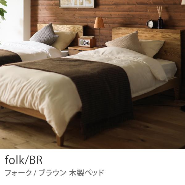 木製 ベッド folk フォーク ダブル サイズ プレミアム ポケットコイル マットレス付き ベッドフレーム ブラウン 北欧 ヴィンテージ 送料無料 時間指定不可 即日出荷可能