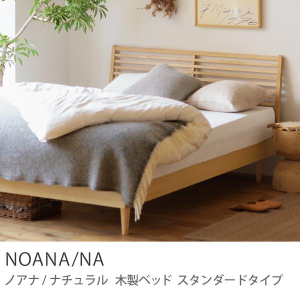 北欧 木製 ベッド NOANA スタンダードタイプ セミダブル ゴールドプレミアム ポケットコイル マットレス付き 送料無料 時間指定不可 即日出荷可能