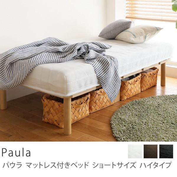 マットレスベッド シングル ショートタイプ 脚付き マットレス付き ベッド Paula ハイタイプ シンプル ナチュラル ヴィンテージ 送料無料 即日出荷可能