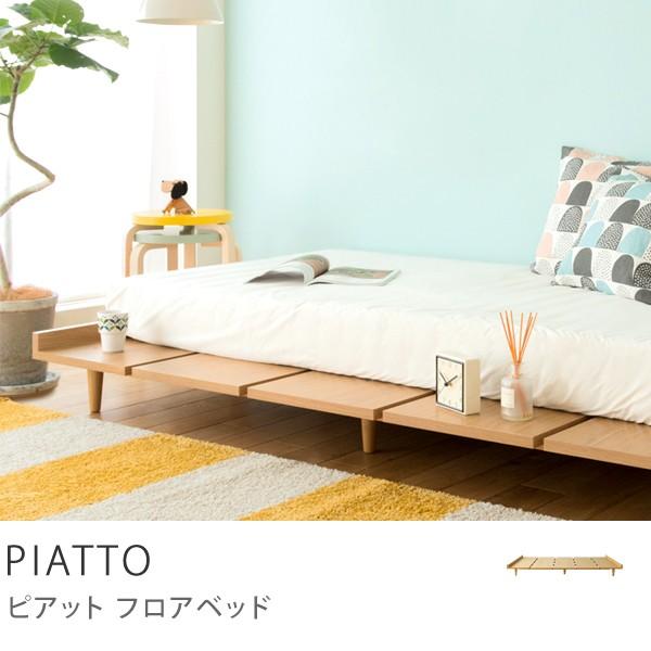 フロアベッド PIATTO ダブル サイズ フレームのみ 北欧 ナチュラル 木製 送料無料