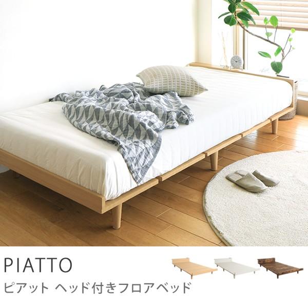 ヘッド付き フロアベッド PIATTO シングル サイズ フレームのみ 北欧 ナチュラル 木製 送料無料 時間指定不可 即日出荷可能