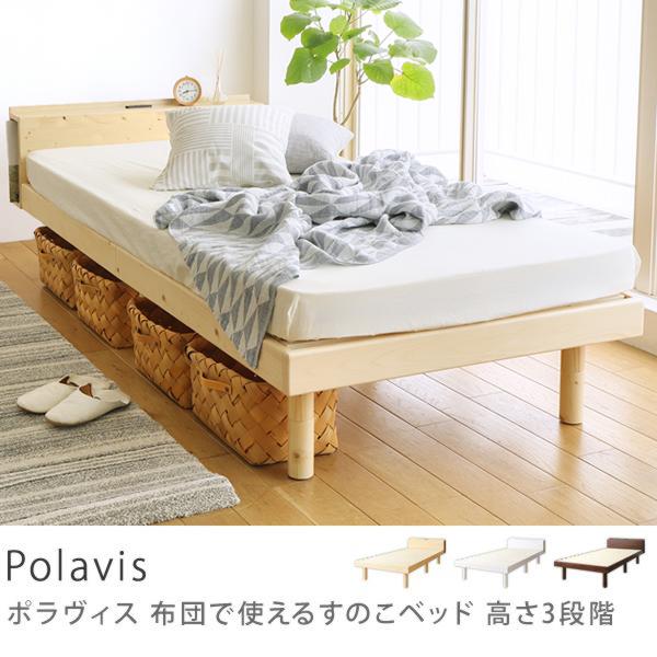 すのこ ベッド Polavis シングル サイズ フレームのみ 北欧 ナチュラル 木製 布団 高さ3段階 送料無料 即日出荷対応