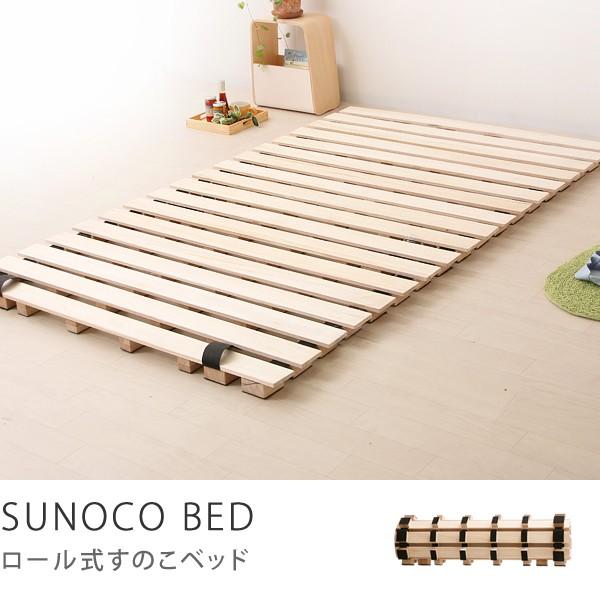 ロール式すのこ ベッド セミダブル サイズ フレームのみ ベッド ベット すのこ