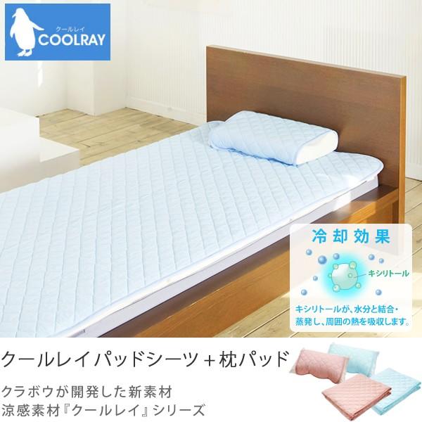 涼感素材「クールレイ」 ベッドパッド + 枕パッド ダブル サイズセット