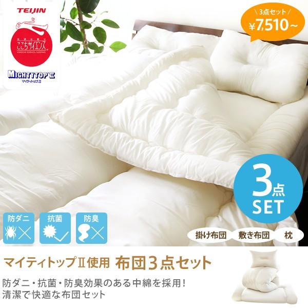 寝具 セット ダブル ふとん 布団 枕マイティトップ2使用 布団3点セット ダブル サイズ