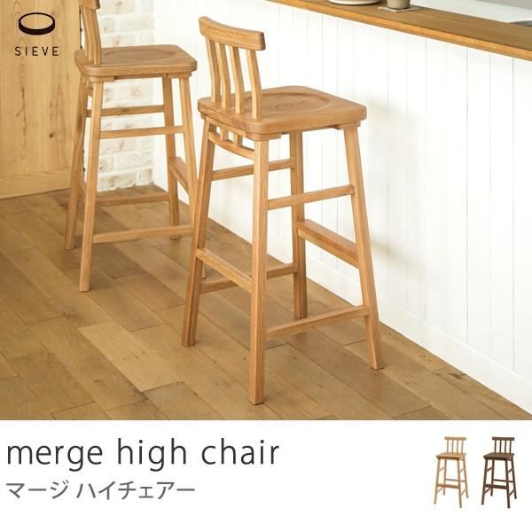 シーブ スツール SIEVE merge high chair カウンター ハイチェア カフェ 北欧 西海岸 ヴィンテージ 無垢 木製 おしゃれ 送料無料 送料込 夜間指定不可