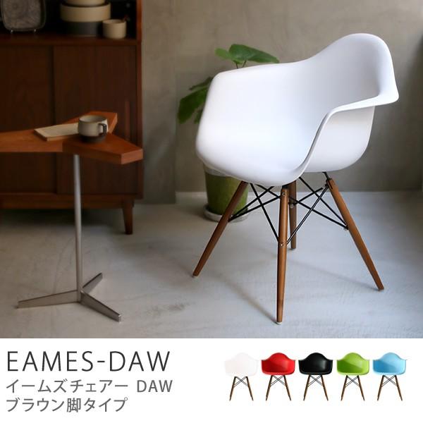 イームズ チェアー リプロダクト daw シェルチェア ラウンジチェア 椅子 イームズチェアー EAMES-DAW ブラウン脚タイプ おしゃれ おすすめ