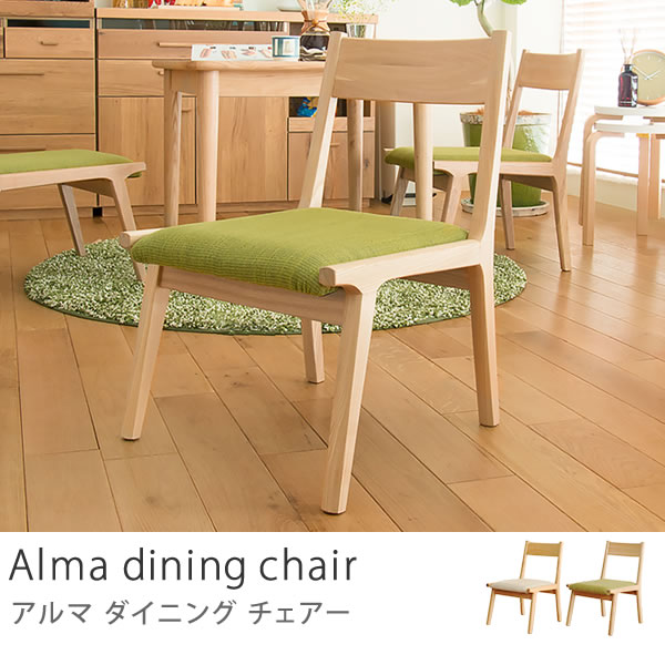 ダイニング チェア Alma 北欧 ナチュラル 布地 木製 低め おしゃれ 即日出荷可能