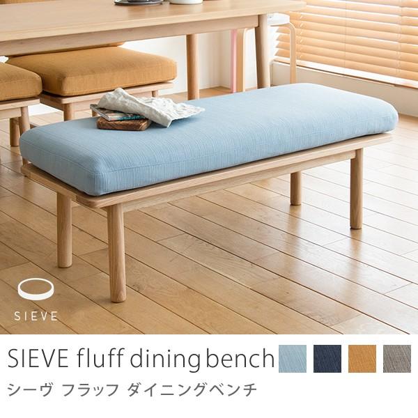 SIEVE fluff dining bench ダイニング ベンチ 北欧 ナチュラル 洗える ファブリック 布地 おしゃれ 送料無料 10日後以降のお届け 時間指定不可