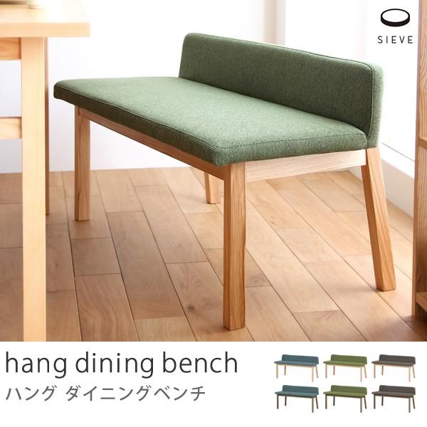 SIEVE hang dining bench ダイニング ベンチ 北欧 ナチュラル 木製 おしゃれ 送料無料 夜間指定不可