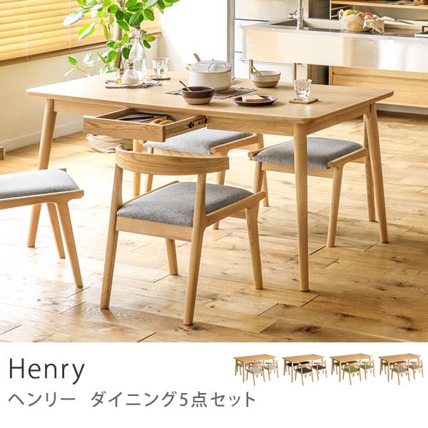 ダイニングテーブル5点セット Henry 北欧 西海岸 ナチュラル 木製 150 おしゃれ 送料無料 即日出荷可能
