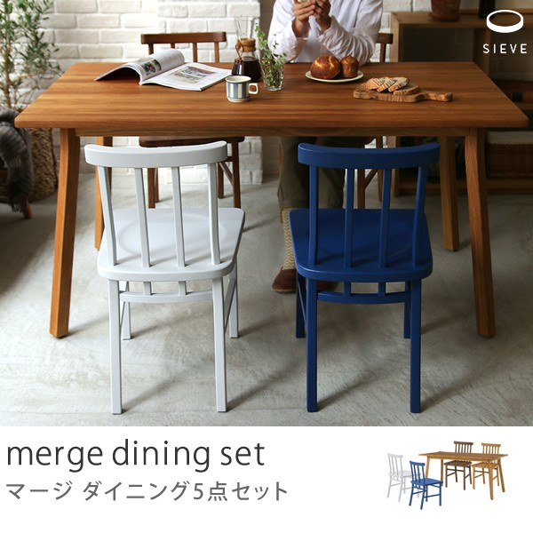 SIEVE merge ダイニングテーブル5点セット Mサイズセット 北欧 ヴィンテージ 無垢 木製 ブラウン ナチュラル おしゃれ 送料無料 夜間指定不可