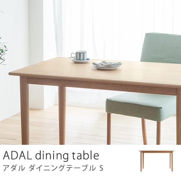 【楽天市場】ADAL ダイニングテーブル Sサイズ 北欧 ナ…