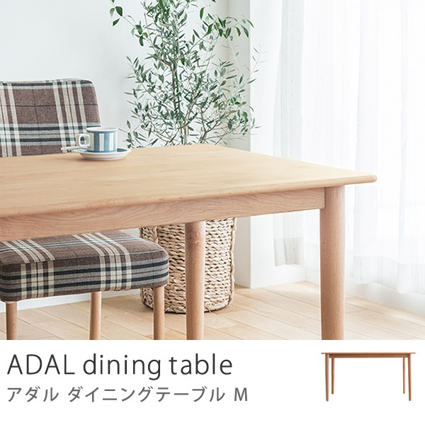 【メーカー包装済】 ADAL 135 ダイニングテーブル Mサイズ ADAL 北欧 ナチュラル 木製 Mサイズ 135 4人用 おしゃれ 送料無料, Adria Trade:7f82786b --- supercanaltv.zonalivresh.dominiotemporario.com