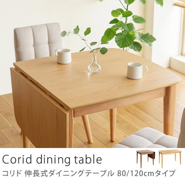 伸長式 ダイニングテーブル Corid 幅80cm 幅120cm タイプ 北欧 木製 2人用 4人用 おしゃれ 送料無料【8/1以降の注文は、8/17以降順次配送】