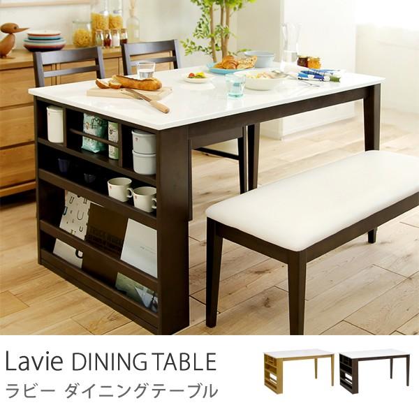 Lavie ダイニングテーブル 収納付き 4人用 北欧 ナチュラル ホワイト 白 木製 おしゃれ 送料無料