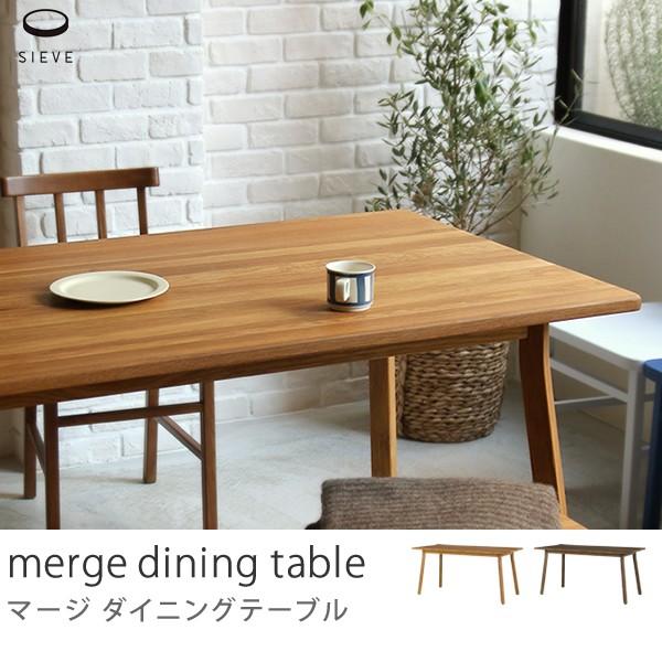 ダイニングテーブル SIEVE merge dining table Lサイズ 北欧 ヴィンテージ 西海岸 ナチュラル ブラウン 無垢 木製 おしゃれ 送料無料 夜間指定不可