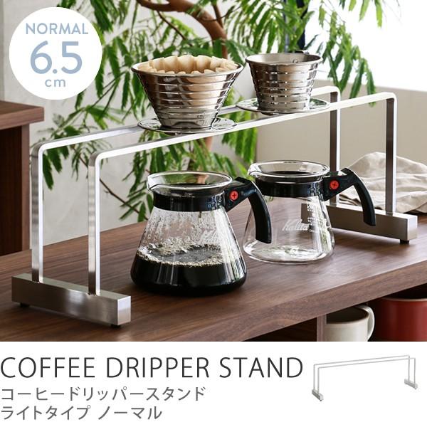 NPS コーヒー ドリッパースタンド ライトタイプ 6.5cm ドリップスタンド ステンレス オーダー 日本製 送料無料 最短7~10日後出荷