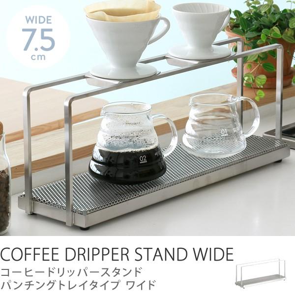 NPS コーヒー ドリッパースタンド ワイド 7.5cm ドリップスタンド ステンレス オーダー 日本製 送料無料 最短7~10日後出荷
