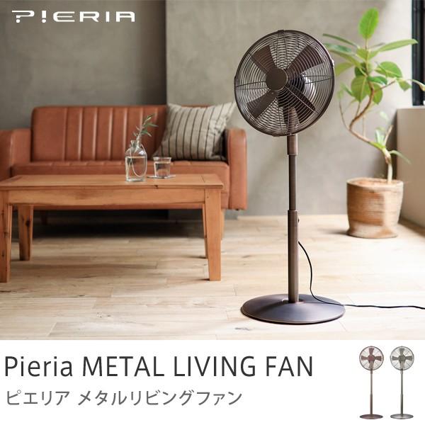 扇風機 Pieria メタルリビングファン FLT-301 おしゃれ ヴィンテージ インダストリアル サーキューレーター ピエリア あす楽対応