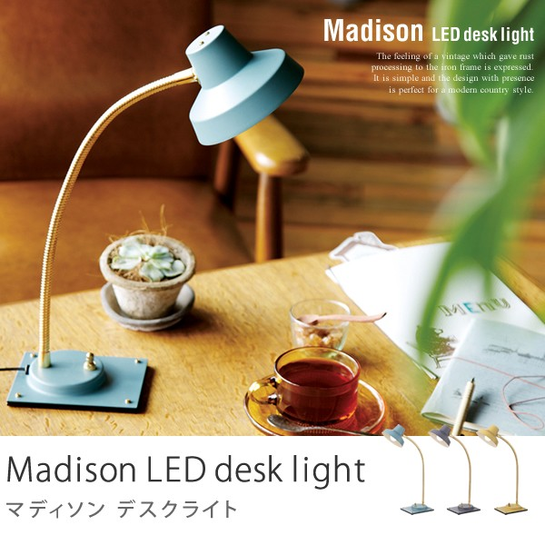 デスクランプ Madison LED desk lightマディソンデスクライト LED照明 AW0378E エコ照明 壁面照明 壁面ライト あす楽対応