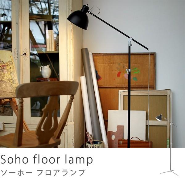 フロアランプ Soho-floor lampフロアランプ 間接照明 アルミ モダン送料無料(送料込) あす楽対応