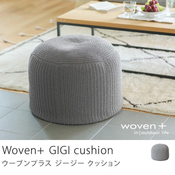 クッション スツール プフ オットマン アウトドア Woven+ GIGI cushion 送料無料 即日出荷可能