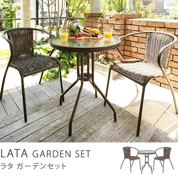 ガーデン テーブル セット ラタン ガーデンセット LATA 屋外 おしゃれ 送料無料
