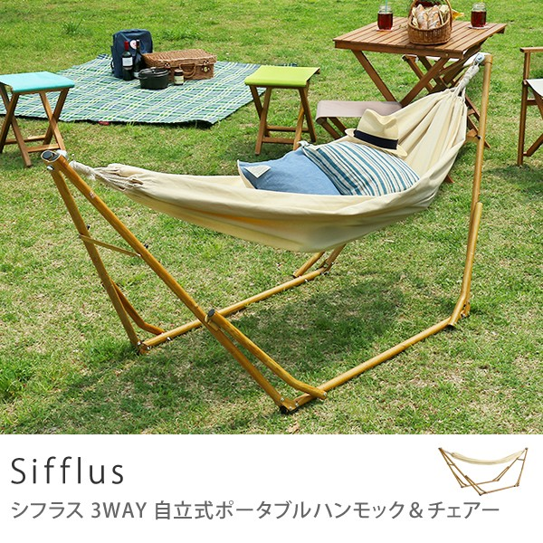 Sifflus 3WAY ハンモック 自立式 ポータブル ハンモック & チェアー 室内 チェア 布 自立 送料無料(送料込) あす楽対応