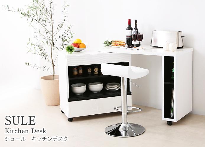 食器棚 SULE キッチンデスク モダン 北欧 ホワイト 白 完成品 おしゃれ 送料無料 【開梱・設置付き】