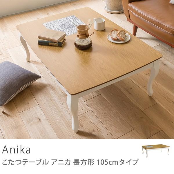 こたつ テーブル Anika アンティーク かわいい ホワイト 白 長方形 猫脚 105 おしゃれ 送料無料 即日出荷可能