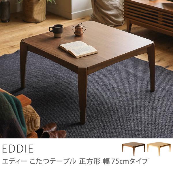 こたつ テーブル 正方形 75 北欧 ヴィンテージ 西海岸 木製 ウォールナット おしゃれ 一人用 一人暮らし コンパクト EDDIE 送料無料 即日出荷可能